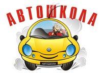 avtoshkola-obuchenie-vozhdeniu-avtomobilya