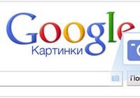 google-img-search