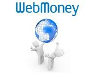 perevesti_webmoney