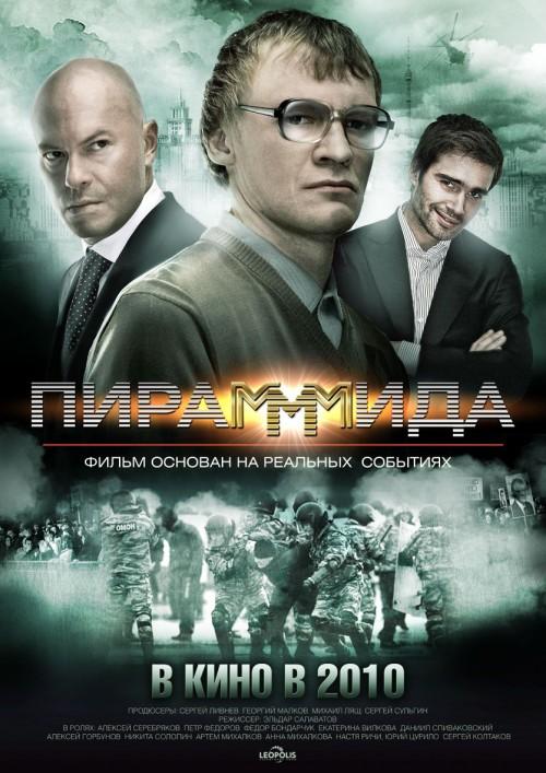Фильм ПираМММида онлайн