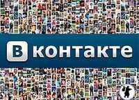 raskrutka_gruppy_vkontakte