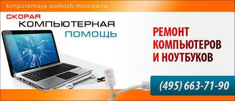 Ремонт компьютеров Ленинский Проспект