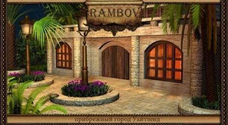 Rambov отличная браузерная игра